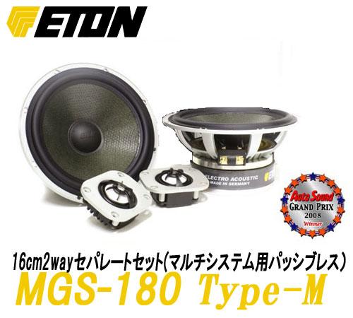ETON イートン MGS-180 Type-M 16cm2wayセパレートセット パッシブレス マルチシステム用 Without Passive Network Type-Mはマルチ駆動用のパッシブレスモデル