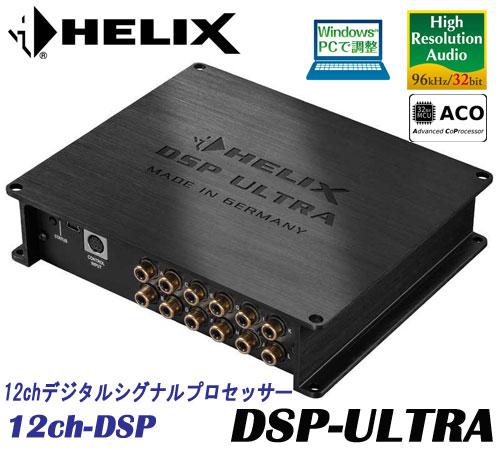 ヘリックス HELIX  HELIX DSP-ULTRA 12ch デジタルシグナルプロセッサー 96kHz/32bitハイレゾ演算可能 AKM製32bitA/Dコンバーター採用
