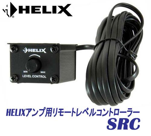 ペイ 正規輸入品 ヘリックス 正規品 HELIX SRC アンプ用リモートレベルコントローラー C-ONE用 M-FOUR 入手困難 D-FOUR M-SIX 接続ケーブル5.0m C-FOUR