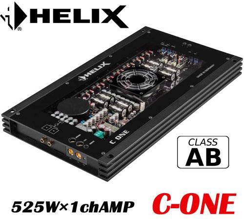ヘリックス HELIX  C-ONE 525Wx1chパワーアンプクラスAB級