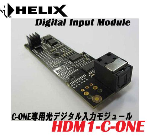 ヘリックス HELIX  HDM1-C-ONE C-ONE専用光デジタル入力モジュール Digital Input Module