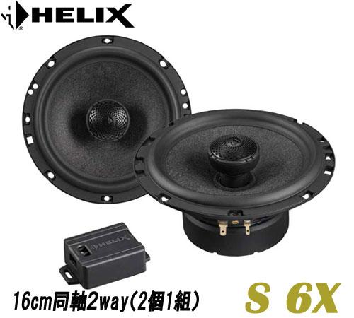 ヘリックス HELIXS 6X 16cm同軸2way 2個1組 25mmシルクドームツィーター、16cmBFPCコーン、 音質優先設計パッシブネットワーク の組合せ