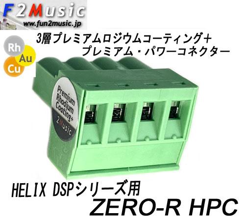 クロネコDM便 プレミアムロジウムコーティング ZERO-R HPC HELIX DSPシリーズ用 1個 安値 for 2020モデル パワーコネクター DSP DSPの電源コネクターをチューニング series プレミアム