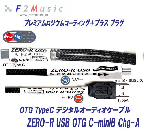 送料込みレターパック プレミアムロジウムコーティング ZERO-R USB OTG C-miniB Chg-A 0.5m 受注発注 長さ:0.5m 特注品 ダイレクト接続で充電できる 超歓迎された 信用 1本 充電機能付きデジタルケーブル デジタルオーディオケーブル TypeC