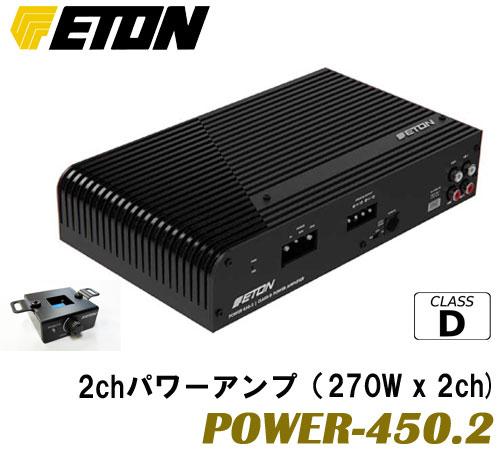 付与 日本正規品 送料込み 正規輸入品 ETON イートン POWER-450.2 2chパワーアンプ Full Range D級フルレンジ CLASS:D 270Wx2ch
