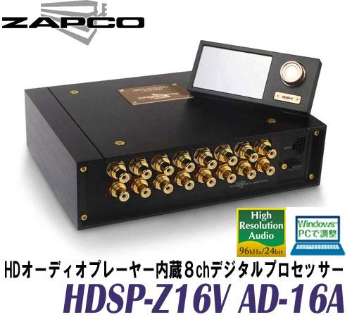 送料込み 正規輸入品 ZAPCO ザプコ HDSP-Z16V AD-16A 激安格安割引情報満載 AKM入手困難のため在庫僅少 HDオーディオプレーヤー内蔵 ハイレゾ対応:96kHz 激安通販ショッピング 16chデジタルプロセッサー 24bit