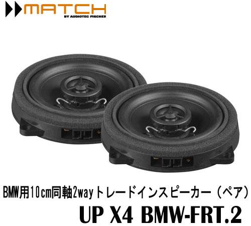 送料込み 正規輸入品 マッチ MATCH UP X4BMW-FRT.2 BMW専用 10cm同軸2way トレードインスピーカー ペア 1series: - 2series:- 3series:- 卸直営 4series: 5series:- F48 X1: 6series:- F15 85 X3: F25 F16 49 F26 7series:- X6: X5: 送料無料新品 等. X4:
