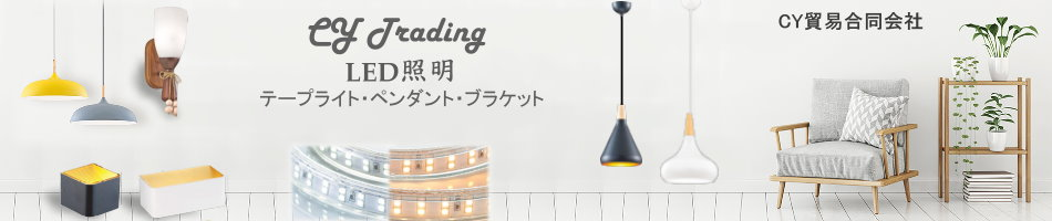 CY貿易:海外からの住宅及び店舗照明関連商品をご提供致します。