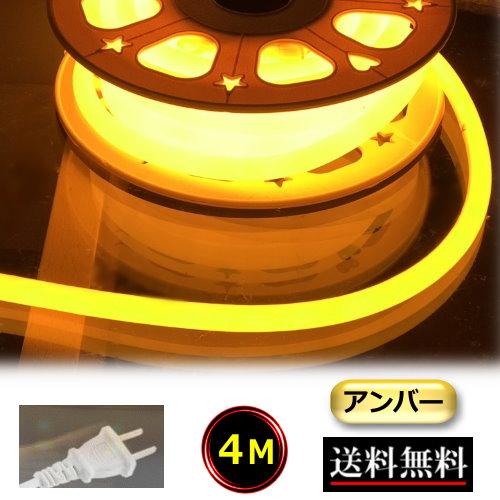 コンセントに差し込んで使えます メーカー公式ショップ 310°超広角照射角度×フレキシブルな素材でイルミネーションに最適 144個LED M配置 明るい ネオンライト ロープライト チューブライト 4M 間接照明 黄色 アンバー色 100V ☆正規品新品未使用品 CY-NLA4M イルミネーション コンセントプラグ付