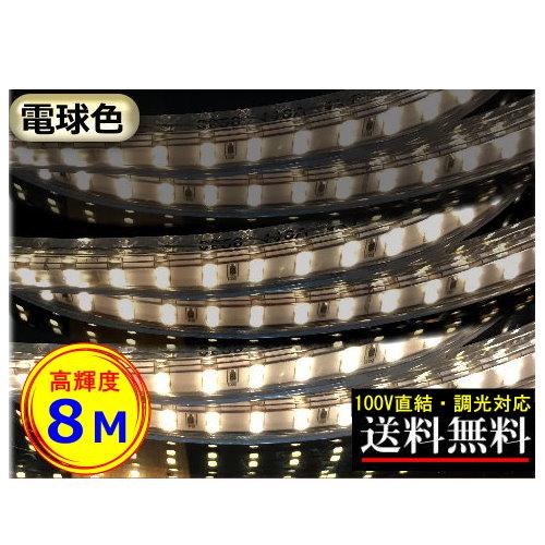 インテリア 8M LEDテープライト 高輝度 二列式 明るい 100V直結 電球色 調光可能 CY-TPDW8M 間接照明