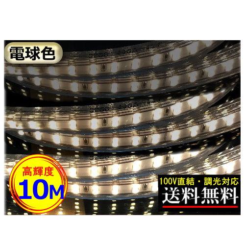 明るい 二列式 インテリア 電球色 高輝度 10M 100V直結 CY-TPDW10M 調光可能 間接照明 LEDテープライト
