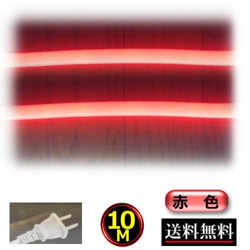 ネオンライト ロープライト チューブライト コンセントプラグ付 100V 10M 赤色 イルミネーション 間接照明 明るい CY-NLR10M