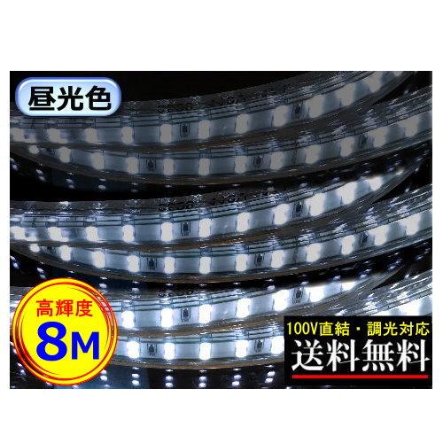 昼光色 高輝度 調光可能 二列式 インテリア LEDテープライト 明るい 間接照明 8M CY-TPDC8M 100V直結