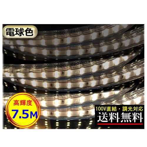 間接照明 明るい 調光可能 二列式 インテリア 高輝度 LEDテープライト 100V直結 7.5M 電球色 750cm CY-TPDW7HM