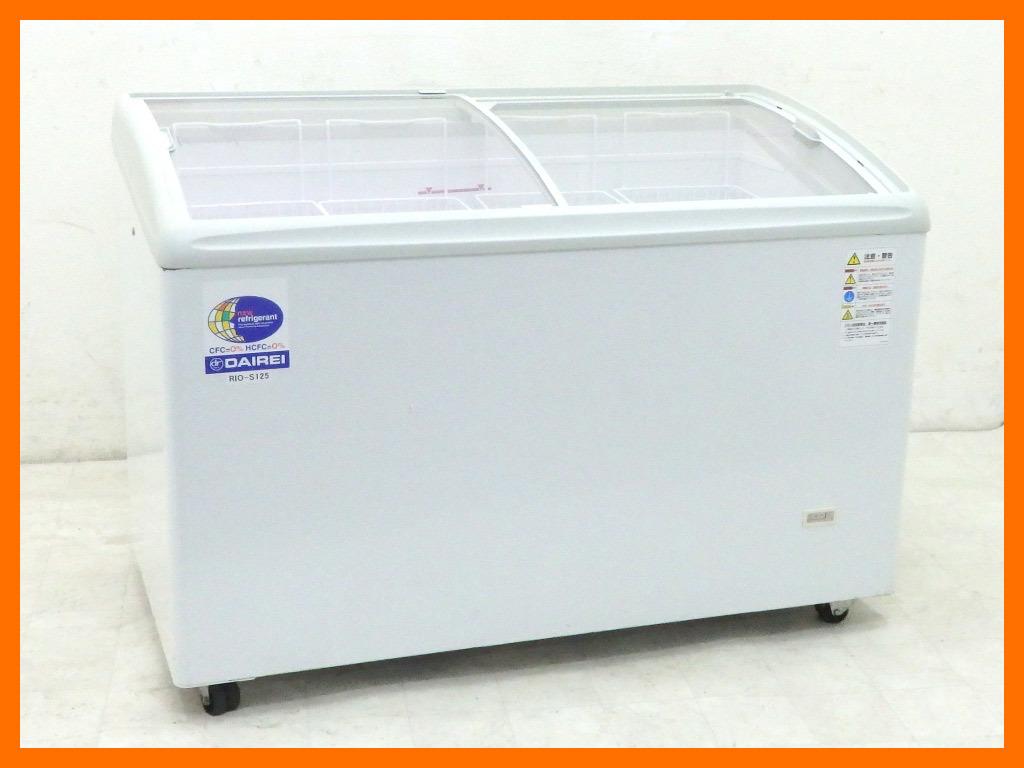 D1534 2016年製 ダイレイ 無風冷凍ショーケース RIO-S125/アイスクリーム、冷凍食品の販売に【中古】