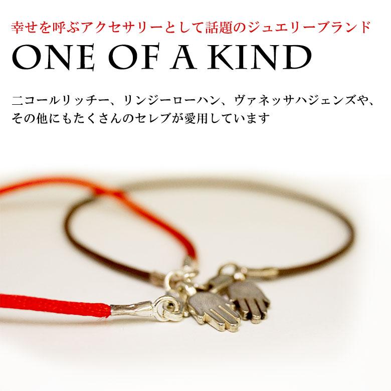 One Of A Kind Bracelet Best Bracelets