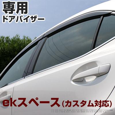 ekスペース(カスタム対応) ドアバイザー バイザー 専用設計 26/2~ B11A 金具付き 純正同等品 外装パーツ サイドバイザー サイドドアバイザー 車用品 オプション
