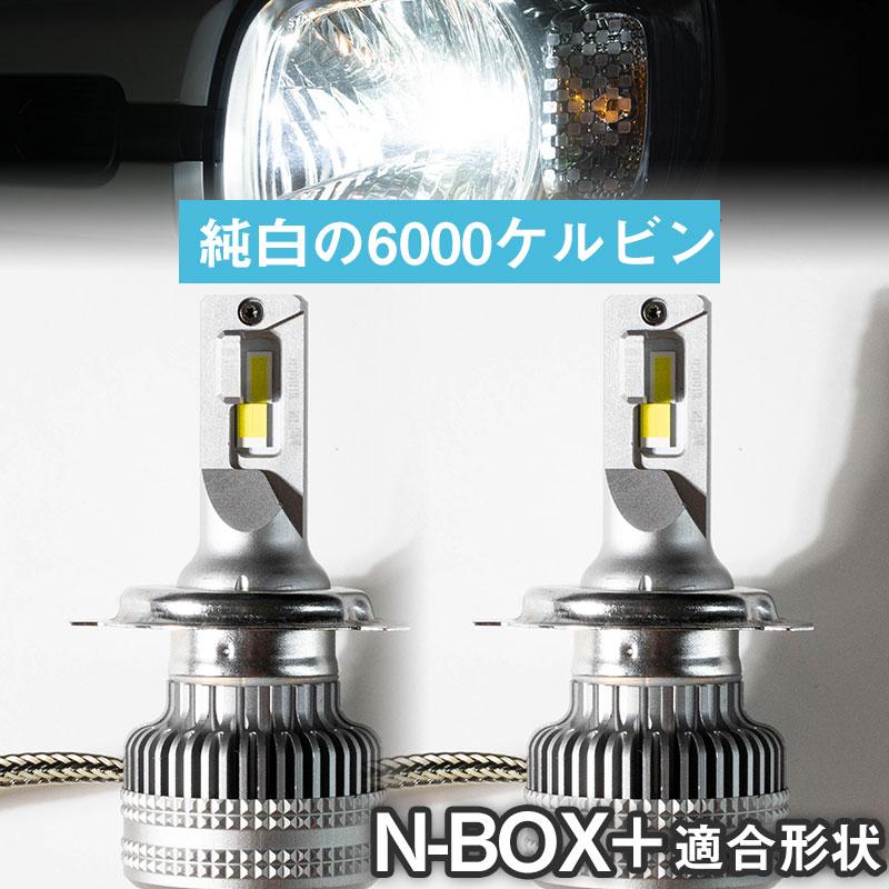 N-BOX+ LEDバルブ LEDライト LEDフォグ フォグランプ LED JF1 2 ロービーム ハイビーム led ヘッドライト 6000k ホワイト