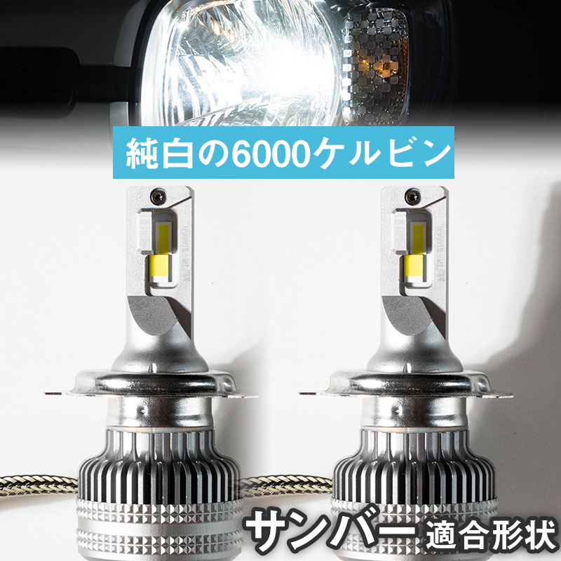 サンバー LEDバルブ LEDライト LEDフォグ フォグランプ LED S3#1 S2#1 S500J ロービーム ハイビーム led ヘッドライト 6000k ホワイト