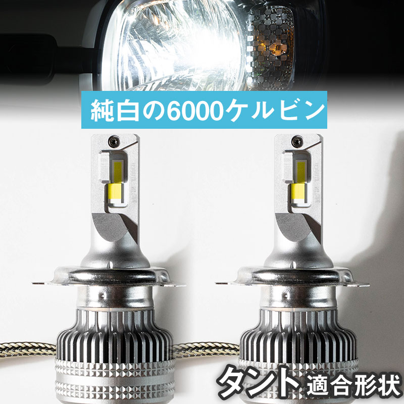 タント LEDバルブ LEDライト LEDフォグ フォグランプ LED L350S L360S L375S L385S LA600系 ロービーム ハイビーム led ヘッドライト 6000k ホワイト