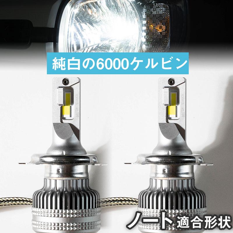 ノート LEDバルブ LEDライト LEDフォグ フォグランプ LED E11 NE E12 ロービーム ハイビーム led ヘッドライト 6000k ホワイト