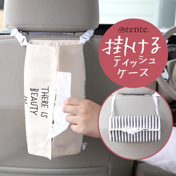 定位置に設置できて転がらない!車用ティッシュケースのおしゃれなおすすめは?