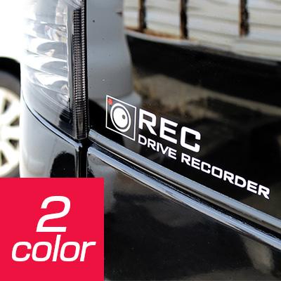 ドラレコ ドライブサイン ステッカー おしゃれ ネコポス送料無料 宅配便 あす楽 チープ REC DRIVE RECORDER 搭載車 録画中 監視 カーステッカー ブラック白 ドライブレコーダー シール 黒 撮影中 防犯 車に貼れる ホワイト 盗難