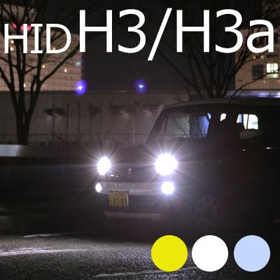 HID H3/H3a キット HIDフルキット外装パーツワイドHIDフルキットカスタム激安簡単取付ヘッドライト外装パーツディスチャージ自動車用パーツドレスアップカーアクセサリー 【保証期間12ヶ月】
