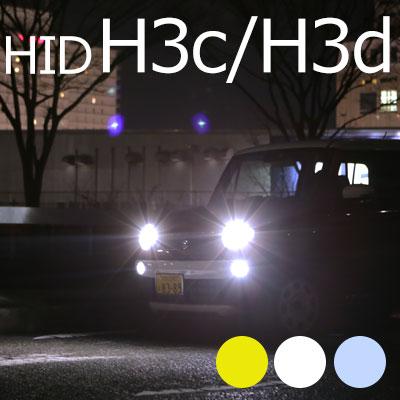 H3d HIDキット 純正交換HIDバルブHIDバーナーHIDキットHIDフルキットインサイトパーツ35W電装品ディスチャージドレスアップ薄型バラストディスチャージヘッドライト外装パーツ自動車用パーツカー用品カーアクセサリー 【保証期間12ヶ月】