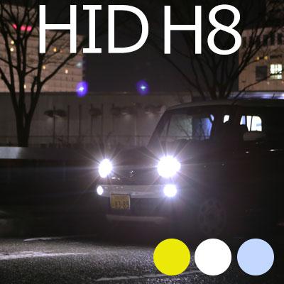 HID H8 キット HIDフルキット外装パーツワイドHIDフルキットカスタム激安簡単取付ヘッドライト外装パーツディスチャージ自動車用パーツドレスアップカーアクセサリー 【保証期間12ヶ月】