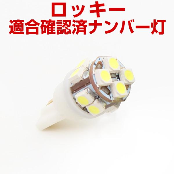 ロッキー ナンバー灯適合型式:A200S A210S 送料無料 ナンバー灯 ライセンスランプ T10 Rocky ダイハツ LED ランキングTOP10 自動車用パーツ 白 ホワイト ポジションライト 購買 ウエッジ球 ドレスアップ 激安 ウェッジ球 LEDライト 簡単取付