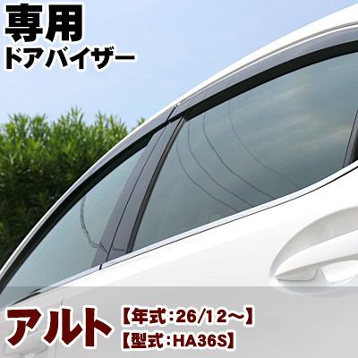 アルト ドアバイザー バイザー 専用設計 26/12~ HA36S 金具付き 純正同等品 外装パーツ サイドバイザー サイドドアバイザー 車用品 オプション 送料無料