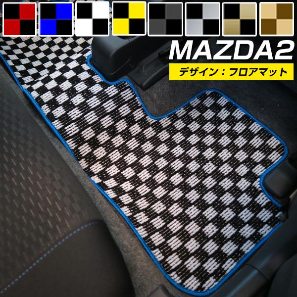 マツダ2 MAZDA2 カーマット デザインタイプ フロアマット 直販 チェック柄 直販 ブラック ブルー レッド イエロー ブラウン 内装パーツ 内装品 カー用品 車用 専用設計 ピッタリ 純正風 すべり止め オシャレ