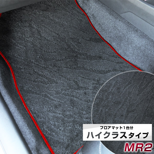 MR2 フロアマット ハイクラス カーマット マット 日本製 高級感 上質 リッチ 模様 ブラック 内装パーツ 内装品 カー用品 車用 専用設計 ピッタリ すべり止め おしゃれ