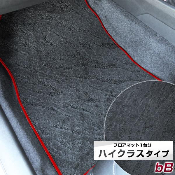 bB フロアマット ハイクラス カーマット マット 日本製 高級感 上質 リッチ 模様 ブラック 内装パーツ 内装品 カー用品 車用 専用設計 ピッタリ すべり止め おしゃれ