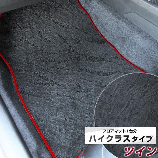 ツイン フロアマット ハイクラス カーマット マット 日本製 高級感 上質 リッチ 模様 ブラック 内装パーツ 内装品 カー用品 車用 専用設計 ピッタリ すべり止め おしゃれ