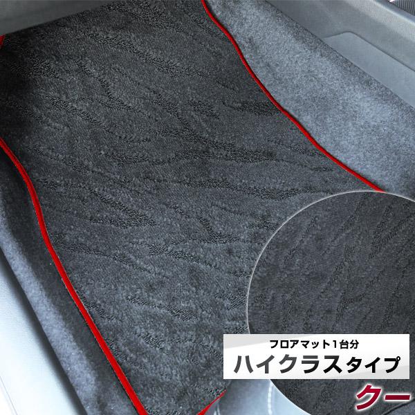 クー フロアマット ハイクラス カーマット マット 日本製 高級感 上質 リッチ 模様 ブラック 内装パーツ 内装品 カー用品 車用 専用設計 ピッタリ すべり止め おしゃれ