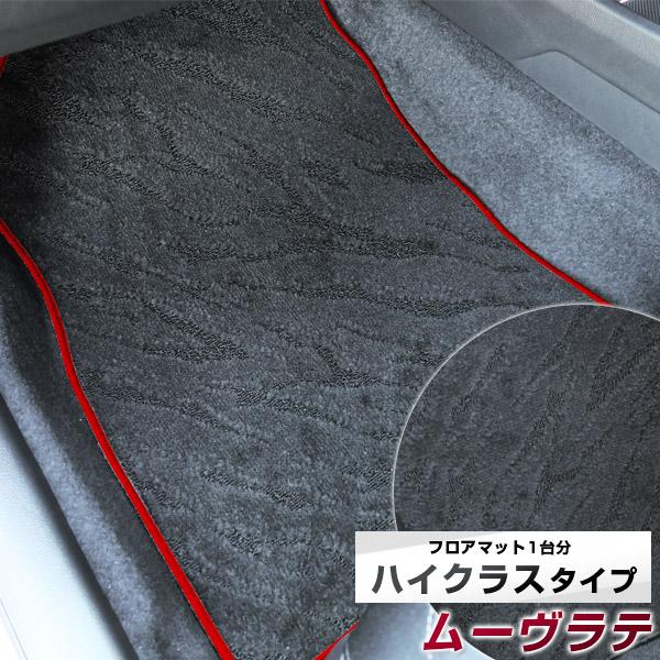 ムーヴラテ フロアマット ハイクラス カーマット マット 日本製 高級感 上質 リッチ 模様 ブラック 内装パーツ 内装品 カー用品 車用 専用設計 ピッタリ すべり止め おしゃれ