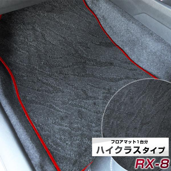 RX-8 フロアマット ハイクラス カーマット マット 日本製 高級感 上質 リッチ 模様 ブラック 内装パーツ 内装品 カー用品 車用 専用設計 ピッタリ すべり止め おしゃれ