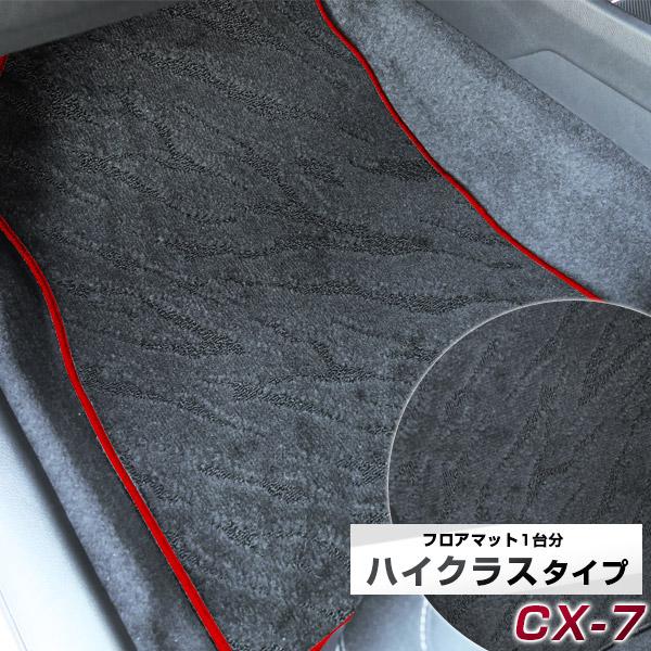 CX-7 フロアマット ハイクラス カーマット マット 日本製 高級感 上質 リッチ 模様 ブラック 内装パーツ 内装品 カー用品 車用 専用設計 ピッタリ すべり止め おしゃれ