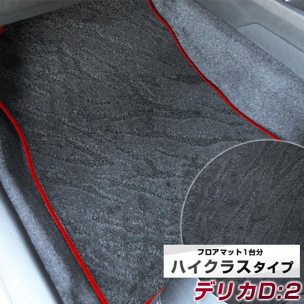 デリカD:2 フロアマット ハイクラス カーマット マット 日本製 高級感 上質 リッチ 模様 ブラック 内装パーツ 内装品 カー用品 車用 専用設計 ピッタリ すべり止め おしゃれ