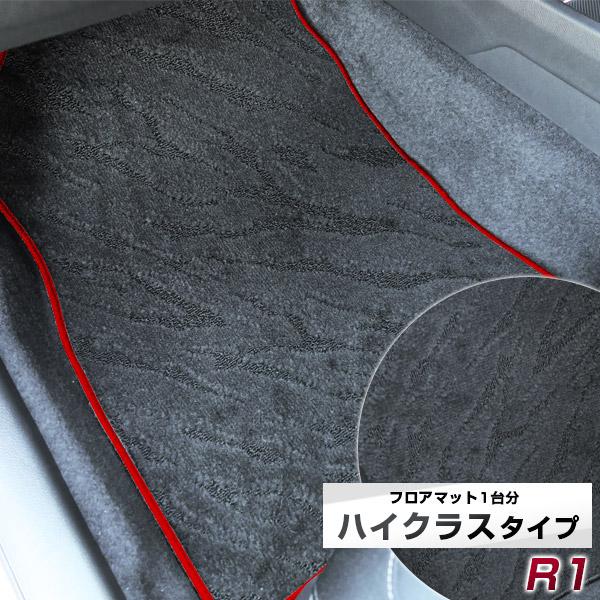 R1 フロアマット ハイクラス カーマット マット 日本製 高級感 上質 リッチ 模様 ブラック 内装パーツ 内装品 カー用品 車用 専用設計 ピッタリ すべり止め おしゃれ