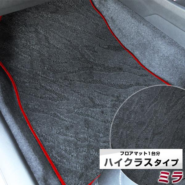 ミラ フロアマット ハイクラス カーマット マット 日本製 高級感 上質 リッチ 模様 ブラック 内装パーツ 内装品 カー用品 車用 専用設計 ピッタリ すべり止め おしゃれ