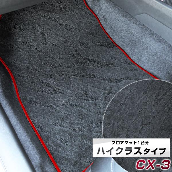 CX-3 フロアマット ハイクラス カーマット マット 日本製 高級感 上質 リッチ 模様 ブラック 内装パーツ 内装品 カー用品 車用 専用設計 ピッタリ すべり止め おしゃれ
