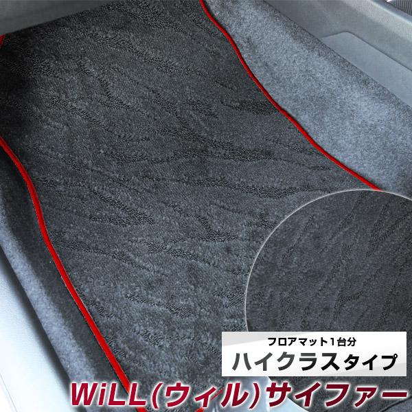 WiLL(ウィル) サイファー フロアマット ハイクラス カーマット マット 日本製 高級感 上質 リッチ 模様 ブラック 内装パーツ 内装品 カー用品 車用 専用設計 ピッタリ すべり止め おしゃれ