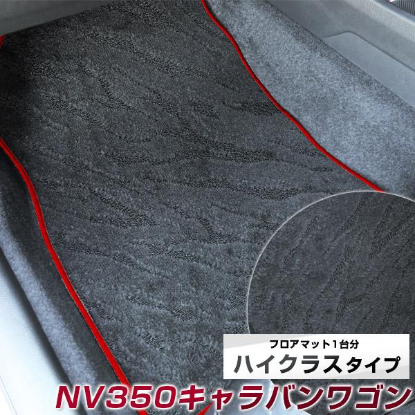 NV350キャラバン ワゴン フロアマット ハイクラス カーマット マット 日本製 高級感 上質 リッチ 模様 ブラック 内装パーツ 内装品 カー用品 車用 専用設計 ピッタリ すべり止め おしゃれ