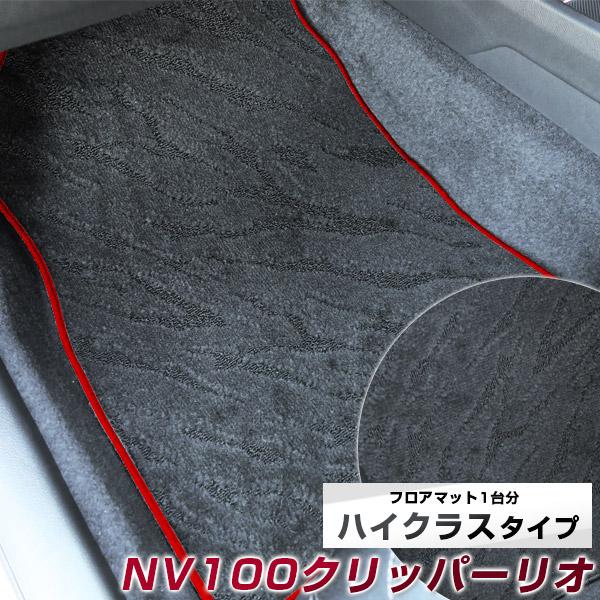 NV100 クリッパーリオ フロアマット ハイクラス カーマット マット 日本製 高級感 上質 リッチ 模様 ブラック 内装パーツ 内装品 カー用品 車用 専用設計 ピッタリ すべり止め おしゃれ