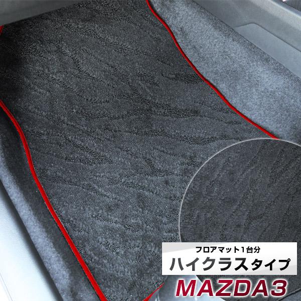 マツダ3 MAZDA3 フロアマット ハイクラス カーマット マット 日本製 高級感 上質 リッチ 模様 ブラック 内装パーツ 内装品 カー用品 車用 専用設計 ピッタリ すべり止め おしゃれ