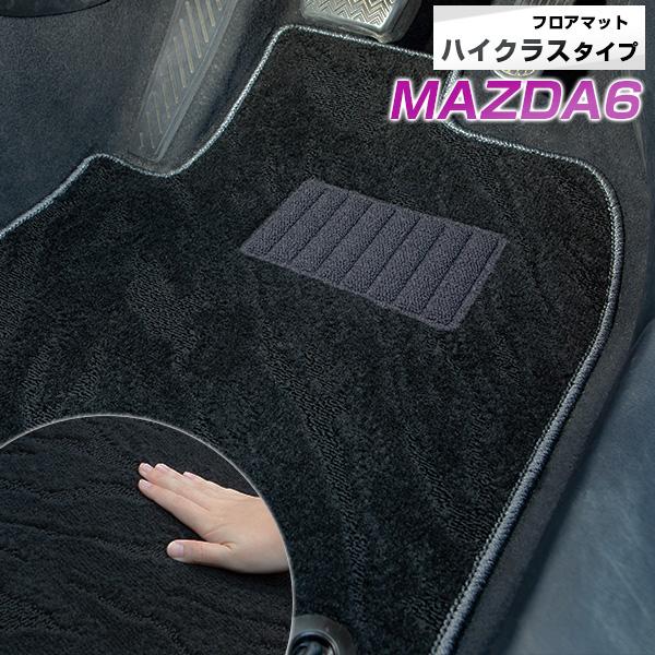 マツダ6 MAZDA6 フロアマット ハイクラス カーマット マット 日本製 高級感 上質 リッチ 模様 ブラック 内装パーツ 内装品 カー用品 車用 専用設計 ピッタリ すべり止め おしゃれ