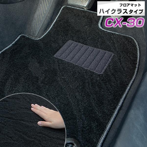 CX-30 フロアマット ハイクラス カーマット マット 日本製 高級感 上質 リッチ 模様 ブラック 内装パーツ 内装品 カー用品 車用 専用設計 ピッタリ すべり止め おしゃれ